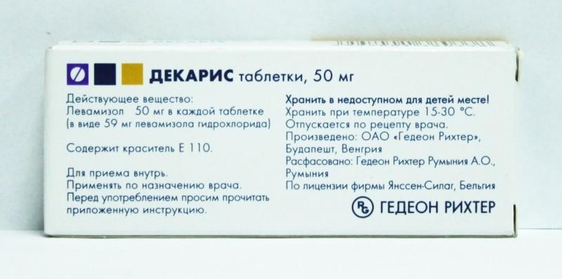 Инструкция к препарату Декарис